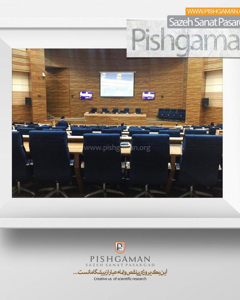 Khorasan Razavi Governor's Conference Hall